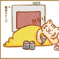 猫をダメにするやつ(四コマ)