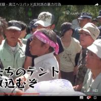 FACTテレビ放送急遽中止!テレビ局前での抗議行動が要因ってどうよ?