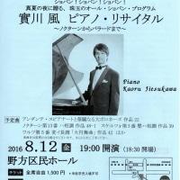 實川 風(じつかわ かおる)ピアノリサイタル