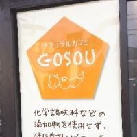 是非1度、食べてください。 自然派のお店「GOSOU」さん