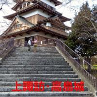 長野・上諏訪・松本へ行ってきました。