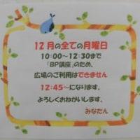 12月 『親子の絆づくりプログラム(愛称BP)』 参加者募集!