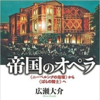 広瀬大介 『帝国のオペラ: 《ニーベルングの指環》から《ばらの騎士》へ 』 (河出ブックス、2016年)
