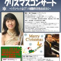 クリスマスコンサート@西川多目的ホール