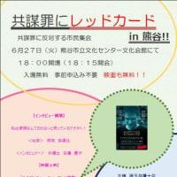 「共謀罪にレッドカード in 熊谷!!」共謀罪に反対する市民集会