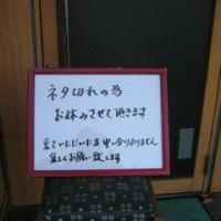 こんな寿司屋さんが・・・