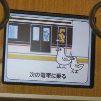 次の電車に乗る