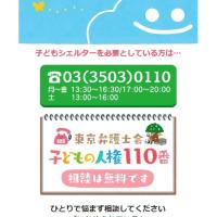 カリヨン子どもセンターのスマートフォン用ホームページができました!