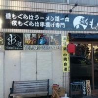 麵屋「モグラの唄」!