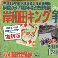 12/3 岸和田記念競輪 G3初日