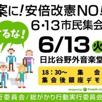 6.13「共謀罪」廃案へ委員会採決阻止国会行動