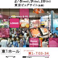 第83回東京インターナショナル・ギフト・ショー春2017 開催!
