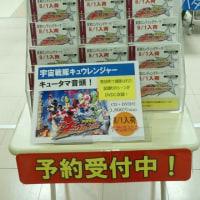 日本の夏、キュウレンジャーの夏。