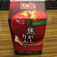 美味しい林檎。