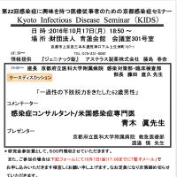 第22回 感染症に興味を持つ医療従事者のための京都感染症セミナー