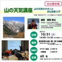 【名古屋】10月31日に開催、山の天気講座「山の天気のキホンと冬山気象入門」