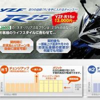 YZF-R15の低金利ばりあぶるローン、12/31まで!(ヤマハ・YSP大分)