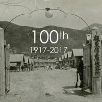 なるほど!と思う日々(477)坂東俘虜周瑜所・世界記憶遺産に登録へ!