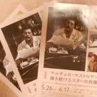 「マルチェロ・マストロヤンニ 輝き続けるスターの肖像」写真展&上映会のお知らせ(2017.5.26~6.17)@イタリア文化会館