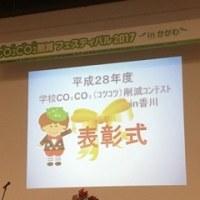 2/25  CO2CO2削減フェスティバル