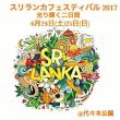 渋谷代々木公園/スリランカフェスティバル 2017
