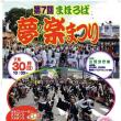 田んぼ田んぼ 夏祭り