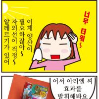 韓国語で4コマ
