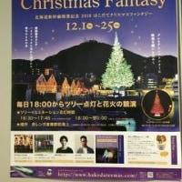 函館の12月と言えば・・・(^_-)-☆
