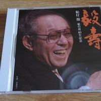 偉大な作曲家、船村徹さん亡くなられる
