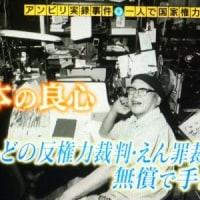 正木ひろし弁護士を囲む会/狭山事件「造花の判決」