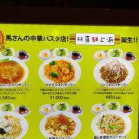 何か馴染んできた「双喜麺上海」。馬さんの中華パスタ店。