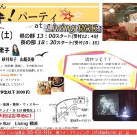 1/28(土)活弁!パーティ☆at 肉ビストロ Living 横浜