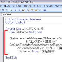 Accessのデータをエクセルファイルに出力する(Access2000以降)