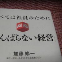 「がんばらない経営」 加藤修一 / 経営の本棚