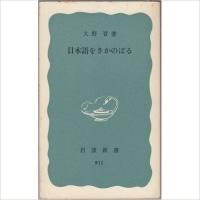 『日本語をさかのぼる』を読む。