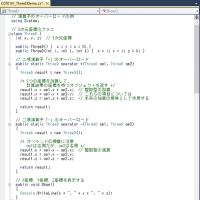 C++で遊んでました。演算子のオーバーロード。+