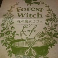 ランチ🎵      森の魔女カフェ