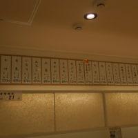 加賀 白山そば@金沢駅構内 「和風らーめん+白えびかきあげ」