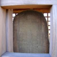 多賀城碑(壺の碑)/多賀城市