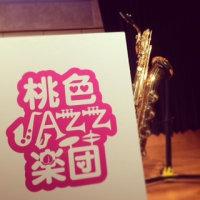 御礼~2016 桃色JAZZ楽団 LIVE~