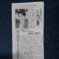 6月23日の新聞より