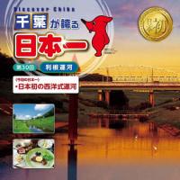 千葉が誇る日本一第30回 (日本初の西洋式運河)流山市関宿