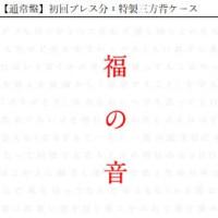 福山雅治 ベストアルバム 予約価格最安値!【福の音・ふくのおと】初回盤と通常盤の違い