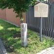 93 アチャコの京都日誌 再びの京都 石碑シリーズ ② 薩摩藩邸跡