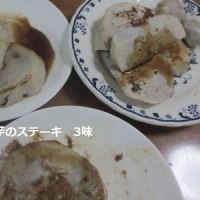 今日の食事  1026  夕食、里芋の親芋のステーキ