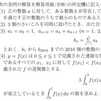 難関大学・医学部・入試対策・問題 1