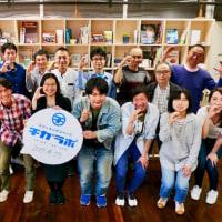 4月23日の湘南で幸せ×経済×社会について考えるイベントの動画を無料で公開します。