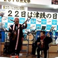 日本最北端の民鉄 津軽鉄道 ストーブ列車点火祭