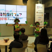 「フラダンス」 ① 海外旅行フェア2016