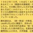 背乗り会がすなわちCIA日本会議とかCIA神道政治連盟なんていうところらしい【清和会】